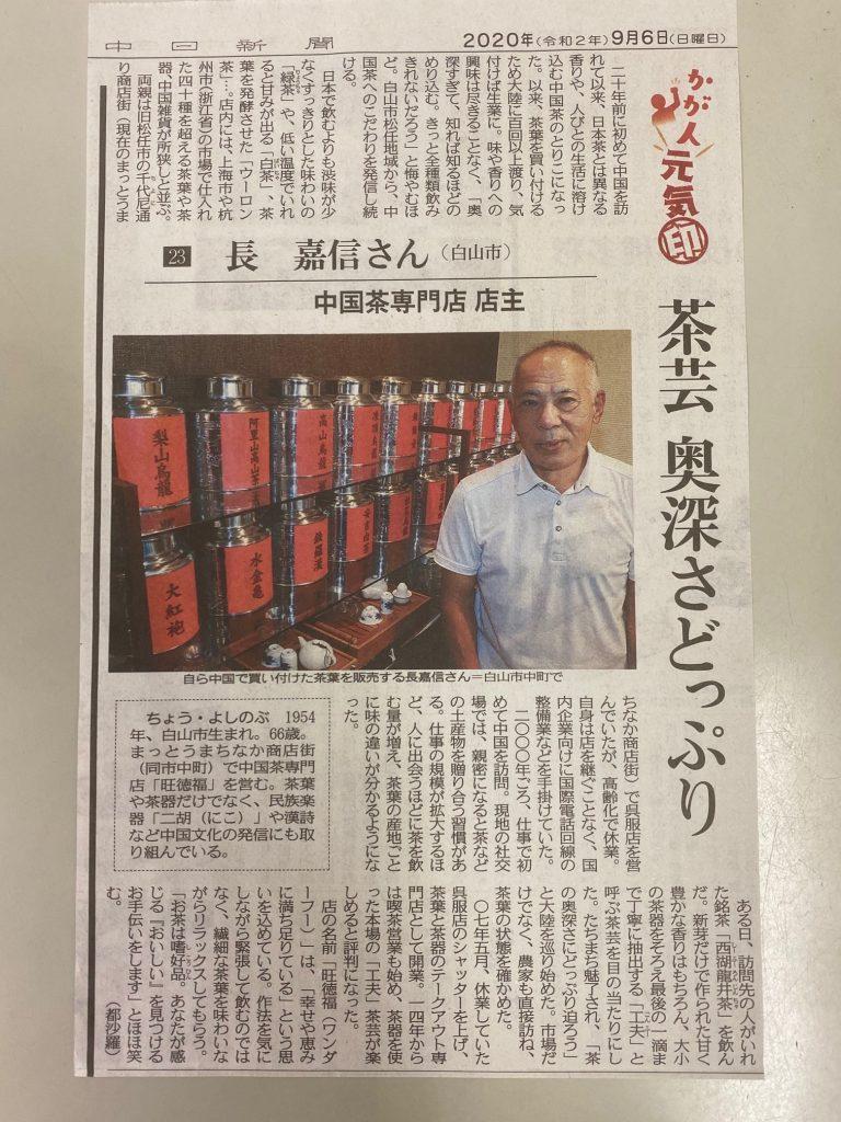 北陸中日新聞「かが人元気印」コーナーに掲載いただきました!アイキャッチ