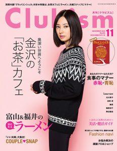 """月刊""""Clubism""""11月号特集で旺徳福を紹介いただきました!アイキャッチ"""