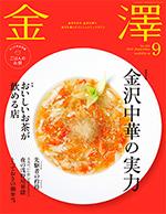 """月刊""""金澤""""9月号に掲載されました!アイキャッチ"""