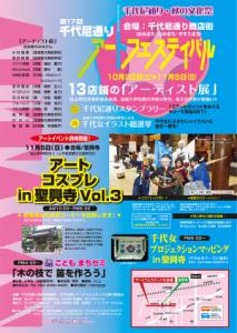 第17回千代尼通りアートフェスティバル開催アイキャッチ