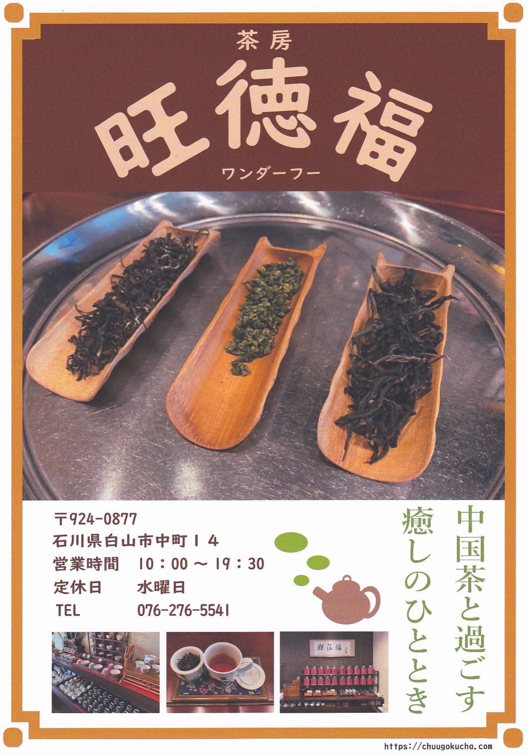 はじまりは中国茶との出会いから・・・アイキャッチ