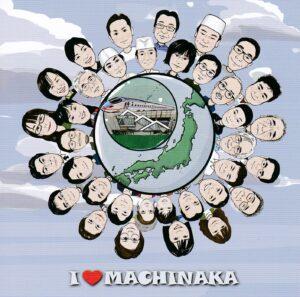 """商店街の応援ソング""""I LOVE MACHINAKA""""公開!!アイキャッチ"""