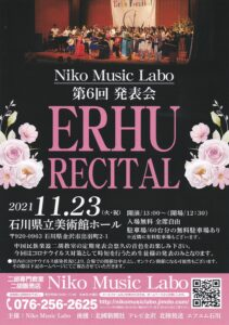 Niko Music Labo 第6回発表会のご案内アイキャッチ